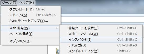 Firefoxのインスペクタ